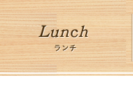 Lunch ランチ