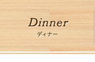 Dinner ディナー