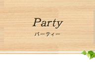 Party パーティー